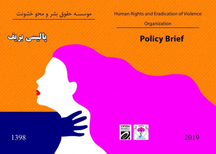 Policy Brief Cover JPG